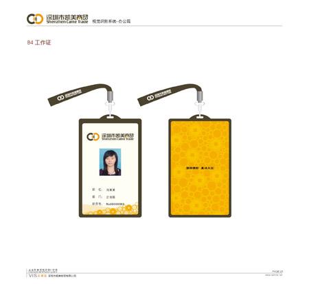 极目为深圳凯美商贸公司品牌VI设计 龙华标志设计,龙华VIS设计,龙