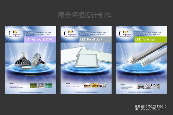 料设计 坂田X展架易拉宝设计 坂田喷绘写真设计 坂田广告设计 坂田