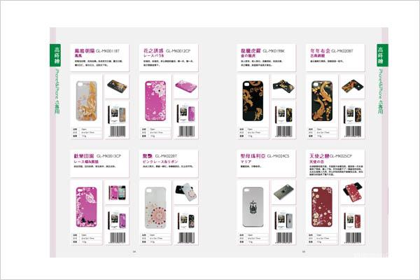 手机外壳产品彩页画册