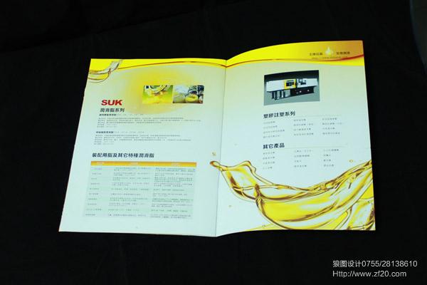 工业产品宣传册论+�_龙华润滑油产品手册,龙华润滑油画册宣传册设计,龙华润滑脂